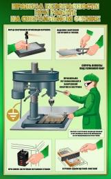 Купить Стенд Правила безопасности при работе на сверлильном станке в зеленых тонах 500*800мм в Беларуси от 44.00 BYN
