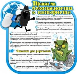 Купить Стенд Правила безопасности в интернете 500*480 мм в Беларуси от 27.00 BYN
