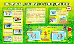 Купить Стенд правила для велосипедистов 1000 х 600мм в Беларуси от 69.00 BYN
