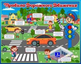 Купить Стенд Правила дорожного движения 700*550 мм в Беларуси от 42.00 BYN