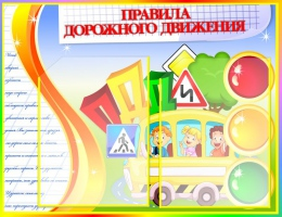 Купить Стенд Правила дорожного движения на 2 кармана в стиле радуга 570*440мм в Беларуси от 32.00 BYN