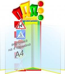 Купить Стенд Правила дорожного движения с вертушкой на 4 кармана А4 220*500мм в Беларуси от 40.00 BYN