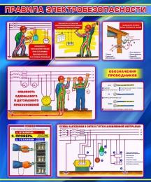 Купить Стенд Правила электробезопасности в синих тонах 1000*1200мм в Беларуси от 138.00 BYN
