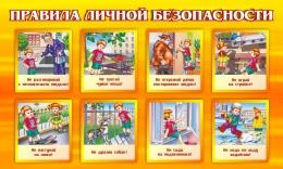 Купить Стенд Правила личной безопасности 1000*600мм. в Беларуси от 69.00 BYN