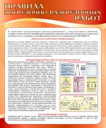 Купить Стенд Правила погрузочно-разгрузочных работ 1000*1200мм в Беларуси от 129.00 BYN