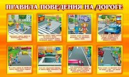 Купить Стенд Правила поведения на дороге 1000*600мм в Беларуси от 69.00 BYN