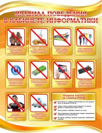 Купить Стенд правила поведения в кабинете информатики в оранжевых тонах для кабинета информатики 850*1100мм в Беларуси от 107.00 BYN