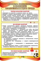 Купить Стенд Правила поведения в кабинете обслуживающего труда в золотисто-красных тонах 400*600 мм в Беларуси от 27.00 BYN