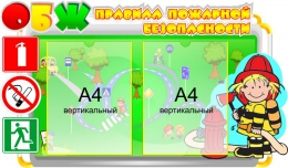 Купить Стенд  Правила пожарной безопасности 760х440 мм в Беларуси от 45.00 BYN