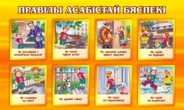 Купить Стьенд Правiлы асабiстай бяспекi на белорусском языке 1000*600мм. в Беларуси от 65.00 BYN
