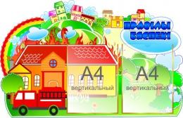 Купить Стенд Правiлы бяспекi на белорусском языке в стиле Я познаю мир 800*520мм в Беларуси от 52.00 BYN