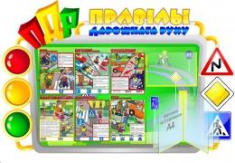 Купить Стенд Правiлы дарожнага руху на белорусском языке 1460*1010мм в Беларуси от 205.50 BYN