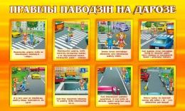 Купить Стенд Правiлы паводзiн на дарозе на белорусском языке 1000*600мм в Беларуси от 69.00 BYN