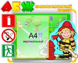 Купить Стенд Правiлы пажарнай бяспекi на белорусском языке 550*450 мм в Беларуси от 30.50 BYN