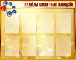 Купить Стенд Правілы бяспечных паводзін для кабинета химии в золотисто-коричневых тонах 1150*900мм в Беларуси от 133.00 BYN