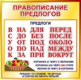 Купить Стенд Правописание предлогов для начальной школы в золотистых тонах 550*550мм в Беларуси от 34.00 BYN