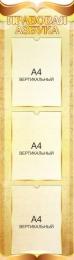 Купить Стенд Правовая Азбука на 3 кармана А4 330*1150 мм в Беларуси от 53.50 BYN