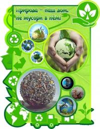 Купить Стенд Природа - наш дом, не мусори в нём! 760*990мм в Беларуси от 86.00 BYN