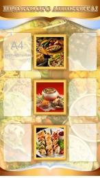 Купить Стенд Приятного аппетита! на 6 карманов А4 800*1420 мм в Беларуси от 146.00 BYN