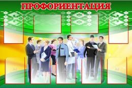 Купить Стенд Профориентация 1500*1000мм в Беларуси от 186.50 BYN