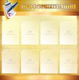 Купить Стенд Профориентация в золотисто-коричневых тонах 1000*1000мм в Беларуси от 129.00 BYN