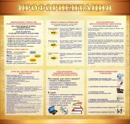 Купить Стенд Профориентация в золотисто-коричневых тонах 950*900 мм в Беларуси от 93.00 BYN