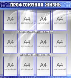 Купить Стенд Профсоюзная жизнь в серо-синих тонах 1100*1200мм в Беларуси от 182.00 BYN