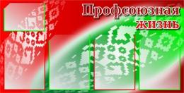 Купить Стенд Профсоюзная жизнь красно-зеленый 1000*510мм в Беларуси от 70.40 BYN