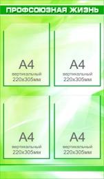 Купить Стенд Профсоюзная жизнь салатово-зеленый  500*860мм в Беларуси от 59.00 BYN