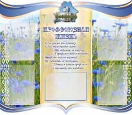 Купить Стенд Профсоюзная жизнь в  зелено-голубых тонах с васильками 1000*870мм в Беларуси от 117.50 BYN