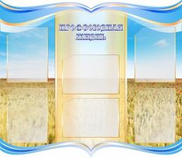 Купить Стенд Профсоюзная жизнь в  золотисто-голубых тонах  1000*870 мм в Беларуси от 120.00 BYN