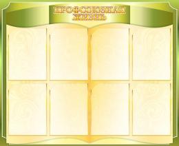 Купить Стенд Профсоюзная жизнь в золотисто-оливковых тонах 1040*850 мм в Беларуси от 122.00 BYN