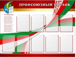 Купить Стенд Профсоюзный уголок с эмблемой и гимном профсоюза работников образования и науки 1300*1000мм в Беларуси от 172.50 BYN