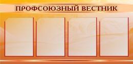 Купить Стенд Профсоюзный вестник в золотисто-терракотовых тонах 1000*500мм в Беларуси от 68.00 BYN