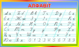 Купить Стенд  прописной Алфавiт для начальной школы на белорусском языке 700*420мм в Беларуси от 34.00 BYN