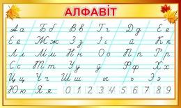 Купить Стенд прописной Алфавiт на белорусском языке по Клышке для начальной школы 700*420мм в Беларуси от 32.00 BYN