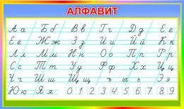 Купить Стенд  прописной Алфавит по Сторожевой для начальной школы 700*420мм в Беларуси от 32.00 BYN