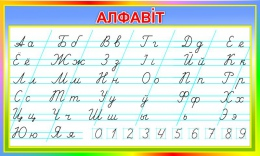 Купить Стенд  прописной Белорусский Алфавит по Клышке для начальной школы 1000*600мм в Беларуси от 65.00 BYN