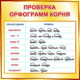 Купить Стенд Проверка орфограмм корня в золотисто-коричневых тонах 550*550мм в Беларуси от 33.00 BYN