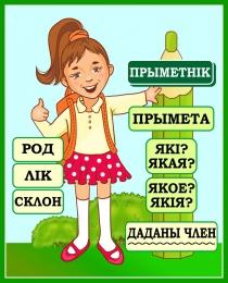 Купить Стенд Прыметнiк для начальных классов на белорусском языке 420*520мм в Беларуси от 25.00 BYN