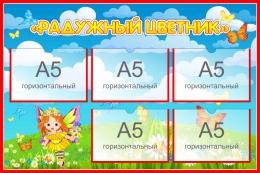 Купить Стенд Радужный цветник  для экологической тропы 750*500 мм в Беларуси от 50.00 BYN