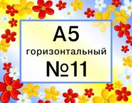 Купить Стенд Рамочка с карманом А5 горизонтальная 250*320 мм в Беларуси от 10.40 BYN