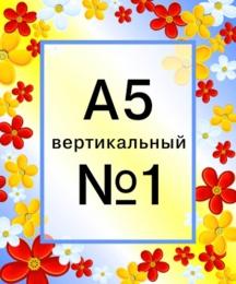 Купить Стенд Рамочка с карманом А5 вертикальным 250*300 мм в Беларуси от 10.40 BYN