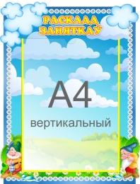 Купить Стенд Расклад заняткаў на белорусском языке для группы Гномики  320*420 мм в Беларуси от 18.50 BYN