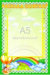 Купить Стенд Расклад заняткаў на белорусском языке для группы Почемучки  230*340 мм в Беларуси от 10.40 BYN