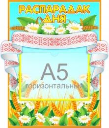 Купить Стенд Распарадак дня группа Колоски карман А5 горизонтальный 350*410 мм в Беларуси от 17.40 BYN