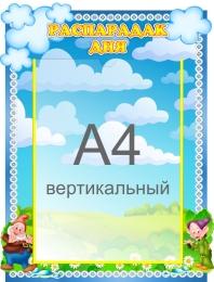 Купить Стенд Распарадак дня на белорусском языке для группы Гномики 320*420 мм в Беларуси от 18.50 BYN