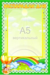 Купить Стенд Распарадак дня на белорусском языке для группы Почемучки 230*340 мм в Беларуси от 10.40 BYN