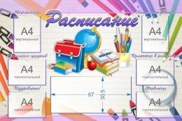 Купить Стенд Расписание с клипартом на школьную тематику 1500*1000 мм в Беларуси от 195.50 BYN
