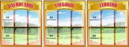 Купить Стенд Расписание Учебных Занятий 2290*840 мм в Беларуси от 262.00 BYN